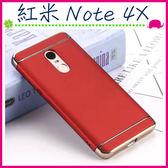 Xiaomi 紅米Note 4X 5.5吋 三段式背蓋 拼接款手機殼 磨砂保護套 全包邊手機套 PC保護殼 電鍍邊硬殼