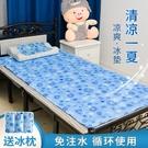 凝膠冰墊床墊免注水沙發降溫坐墊單人雙人床涼席學生宿舍降溫神器【618特惠】