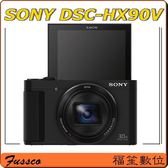 【福笙】SONY HX90V (索尼公司貨) 送64GB+副電+座充+原廠皮套+保護貼