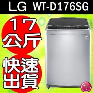 《再打X折可議價》LG樂金【WT-D176SG】17kg直驅變頻洗衣機