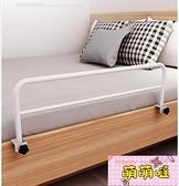 兒童床圍欄上下鋪防摔免打孔宿舍床防掉床邊欄桿可調節床護欄一面【萌萌噠】