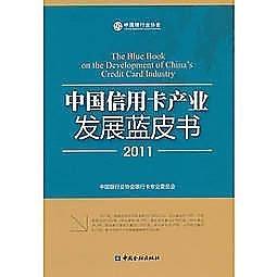 簡體書-十日到貨 R3Y【中國信用卡產業發展藍皮書(2011)】 9787504964335 中國金融出版社 作