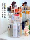 旋轉化妝品收納盒大容量加高透明亞克力梳妝台口紅桌面置物架儲物YQS 小確幸生活館