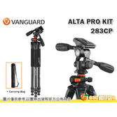 VANGUARD 精嘉 ALTA 阿爾塔 專業型 PRO 283CP 碳纖維腳架套組 載重5KG 黑 三腳架 低角度 附腳架袋 PH-32