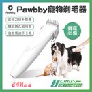 【刀鋒】小米有品Pawbby寵物剃毛器 現貨 快速出貨 貓狗通用 輕鬆上手 充電式電動理毛器