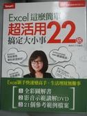 【書寶二手書T1/電腦_YCS】Excel這麼簡單-超活用22招搞定大小事_魯肉丸子