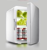 新款10L鋼化玻璃門車載冰箱車家兩用冷藏保鮮學生宿舍迷你小冰箱歐MKS雙十二