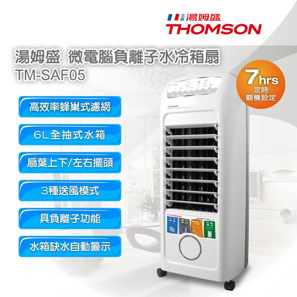 THOMSON湯姆盛 微電腦負離子水冷箱扇 TM-SAF05 水冷扇