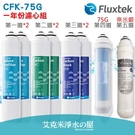【凡事康Fluxtek】CFK-75G 一年份濾心組合(共8支,含RO膜、奈米銀活性碳) -適用於CFK-75G
