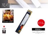 【日本製】關鍔藏作口金薄刃日式鋼刀-17.5cm《Mstore》