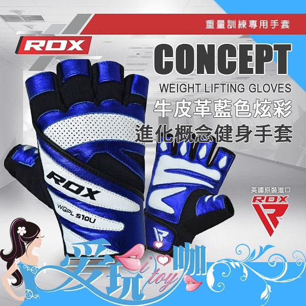 ● L ● 英國 RDX 牛皮革藍色炫彩 進化概念健身手套 WEIGHT LIFTING GLOVES 重量訓練/健美專用手套
