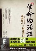 (二手書)生命的活法:日本巨富學人本多靜六的財產告白