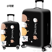 箱包配件行李箱套旅行箱拉桿箱保護套防塵罩彈力24寸加厚耐磨托運 限時熱賣