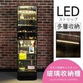 《百嘉美》建-LED燈玻璃收納展示櫃 置物櫃 收藏櫃 玻璃櫃 書櫃 櫃子 玄關櫃 MIT台灣製 BO019