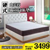 【IKHOUSE】山芙蓉|硬式獨立筒床墊-單人3.5尺