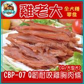 *~寵物FUN城市~*《雞老大 狗零食系列》CBP-17 Q韌耐咬雞胸肉條(中/大型犬)140g (狗零食,犬用點心)