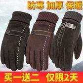 皮手套男冬季騎行加厚加絨保暖防風防寒觸屏戶外棉手套騎車摩托車