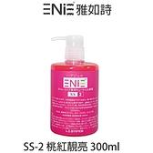 ENIE 雅如詩 SS-2 桃紅靚亮 300ml