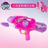 小馬寶莉水槍女孩公主水槍兒童戲水噴水抽拉式呲水槍3歲寶寶水槍 英雄聯盟