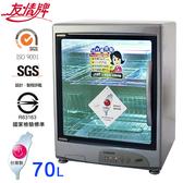 友情牌 70公升三層全不鏽鋼烘碗機 PF-3737~台灣製