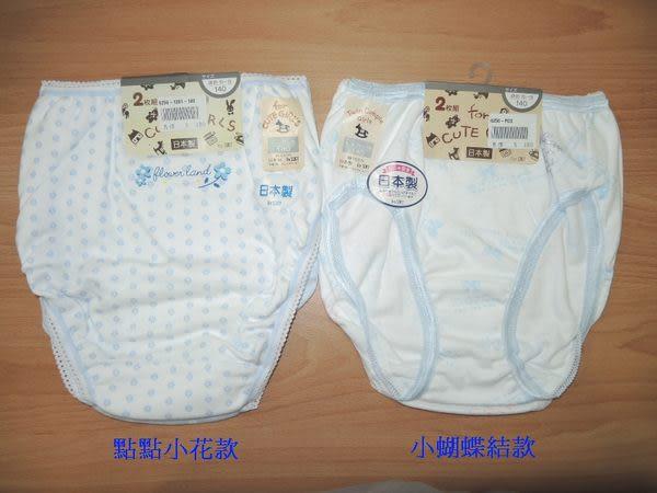 **小饅頭**日本製 純棉女童內褲(2件組)(身高140cm)(腰圍70-78cm)