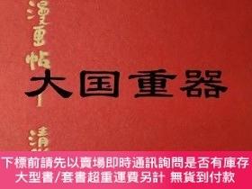 二手書博民逛書店政界漫畫帖罕見1949 1Y255929 清水 崑 著 ニュース社 出版1949