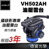 「新品上市」AOKA VH502AH 油壓雲台 輕量化攝錄影油壓雲台 總代理公司貨 分期零利率 德寶光學