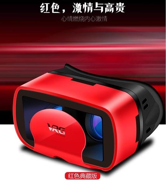 VR眼鏡-vr眼鏡手機專用頭戴式5d眼睛4d遊戲機g通用rv一體機box頭盔3d 【快速出貨】