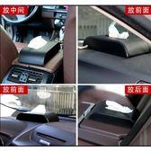 車用紙巾盒皮汽車車載座式扶手箱抽紙盒車內用品時尚簡約紙抽盒