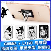 GARMMA LAIMO 馬來貘 指環支架 支架 手機支架 指環扣 指環架 手機架 追劇必備