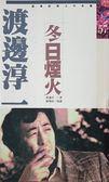 (二手書)冬日煙火 / 渡邊淳一著 ; 鍾肇政導讀