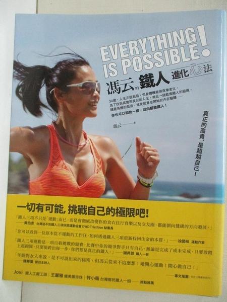 【書寶二手書T1/體育_KSH】Everything is Possible!馮云的鐵人進化心法_馮云