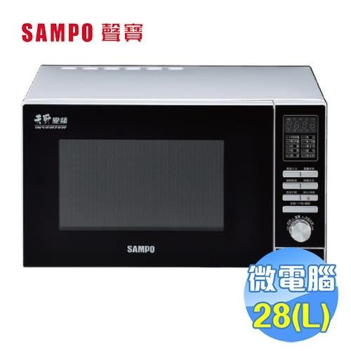 聲寶 SAMPO 天廚 28公升 變頻微波爐 RE-B528TD