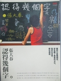 【書寶二手書T5/勵志_LAG】認得幾個字_張大春