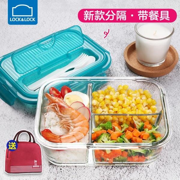 樂扣樂扣玻璃飯盒旗艦店便當盒分隔型保鮮盒微波爐分格上班族餐盒 【618特惠】