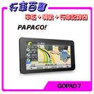 【行車百匯】 PAPAGO GOPAD7 平板+導航+行車記錄器 另售 MIO 588 538 688 3DXPRO