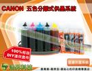 CANON IP4200/IP4300/IP4500有線連續大供墨DIY套件組(無晶片含1000CC墨水)(公司貨)