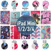 iPad MINI 1/2/3/4 小羊皮彩繪皮套 平板 插卡 支架 側翻皮套 錢包套 手機套 殼 保護套 配件