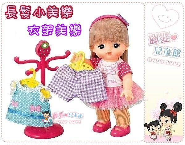 麗嬰兒童玩具館~小美樂娃娃系列-長髮小美樂衣服組.衣架小美樂.可以一起洗澡頭髮會變色