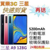 三星 A9 手機 6G/128G 【送 5200mAh行動電源+空壓殼+玻璃貼】24期0利率 samsung A920
