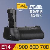 【現貨】90D Pixel 品色 70D 80D 電池手把 Vertax E14 同 Canon BG-E14 屮W2