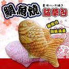 【S號】鯛魚燒貓草包 貓薄荷 鯛魚燒 貓...