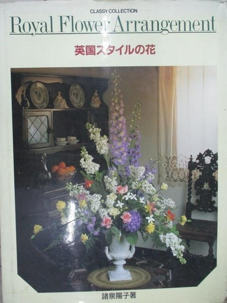 【書寶二手書T6/園藝_DYE】Royal Flower Arrangement