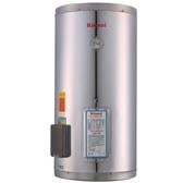(全省安裝)林內12加侖儲熱式電熱水器(不鏽鋼內桶)熱水器REH-1264