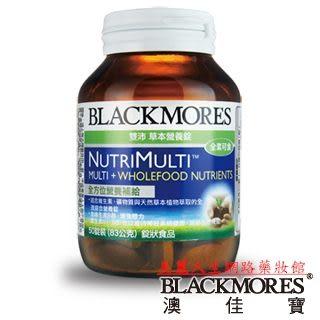 BLACKMORES澳佳寶 雙沛草本營養錠 50顆 (效期2018.12.8)(停產)