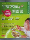 【書寶二手書T1/養生_IAS】健康粗食風 - 全家常備開胃菜_幕內秀夫, 凱瑟琳