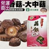 新社農會 乾香菇-大中菇-600g-包 1包組(手提紙盒)【免運直出】