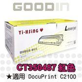 【全館免運●3期0利率】富士全錄 環保紅色碳粉匣 CT350487 適用FujiXerox DocuPrint C2100 / C3120