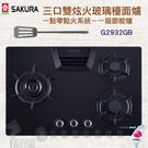 櫻花牌SAKURA G2932GB 三口...