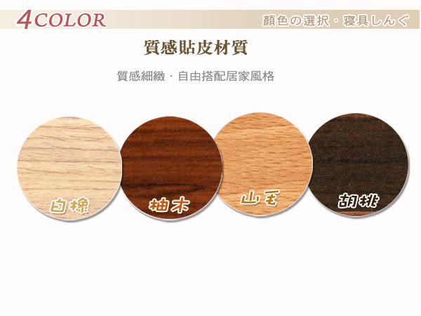 床架 【UHO】LF- 日式3.5尺單人木屐床底(三分木心夾板) 新款設計  免運費